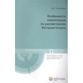 Незнамов А. Особенности компетенции по рассмотрению Интернет-споров