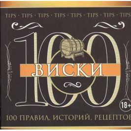 Ивенская О. Виски. 100 правил, историй, рецептов