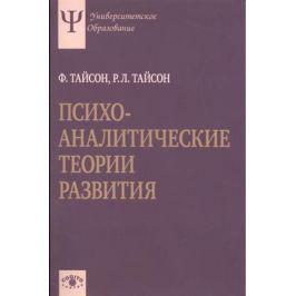 Тайсон Ф., Тайсон Р. Психоаналитические теории развития