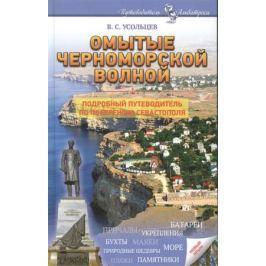 Усольцев В. Омытые черноморской волной. Подробный путеводитель по побережью Севастополя