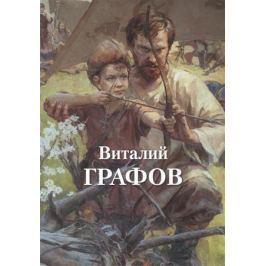 Громова Н. Виталий Графов