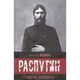 Бушков А. Распутин. Гибель империи
