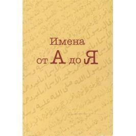 Малахов И., Фаррахов С. Имена от А до Я