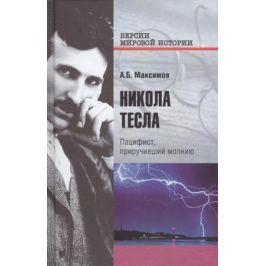 Максимов А. Никола Тесла. Пацифист, приручивший молнию