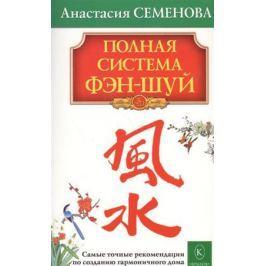 Семенова А. Полная система фэн-шуй