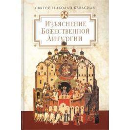 Кавасила Н. Изъяснение Божественной Литургии, обрядов и священных одежд