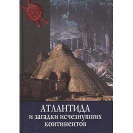 Дзеккини В. Атлантида и загадка исчезнувших континентов