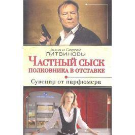 Литвинова А., Литвинов С. Частный сыск полковника в отставке. Сувенир от парфюмера