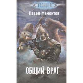 Мамонтов П. Общий враг