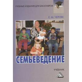 Черняк Е. Семьеведение Учебник
