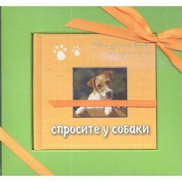 Шкурович Л. (ред.) Спросите у собаки Что думают собаки о людях и о себе
