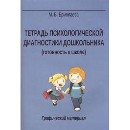 Ермолаева М. Тетрадь психологической диагностики дошкольника (готовность к школе). Графический материал
