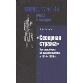 Иванов А.