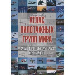 Валуев Н. Атлас пилотажных групп мира