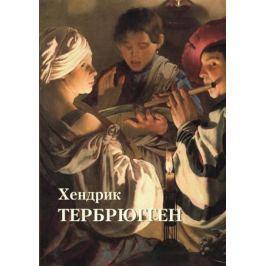Астахов Ю. Хендрик Тербрюгген