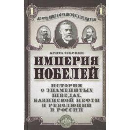 Осбринк Б. Империя Нобелей. История о знаменитых шведах, бакинской нефти и революции в России