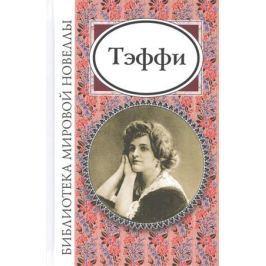 Калюжная Л. (сост.) Тэффи