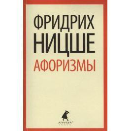Ницше Ф. Афоризмы