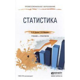 Долгова В., Медведева Т. Статистика. Учебник и практикум