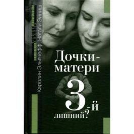 Эльячефф К. Дочки-Матери 3-й лишний