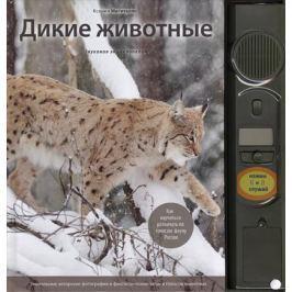 Митителло К. Дикие животные