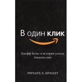 Брандт Р. В один клик. Джефф Безос и история успеха Amazon.com