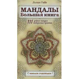 Габо Л. Мандалы. Большая книга