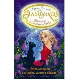 Семина И. Женщина с планеты любви. Теплые сказки о любви, цветах и кошках
