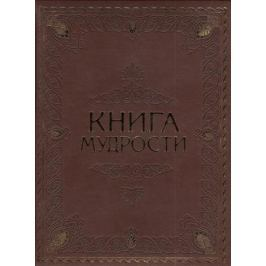 Давтян А. Книга мудрости