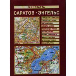 Миникарта Саратов Энгельс (1:40 тыс) (раскладная) (Лоцман)