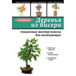 Белякова О. Деревья из бисера: пошаговые мастер-классы для начинающих