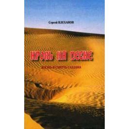 Плеханов С. Кровь на песке Жизнь и смерть Саддама
