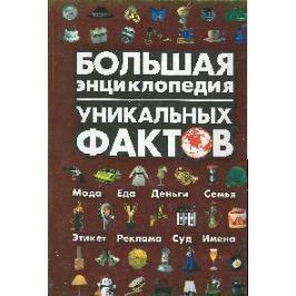 Смирнова И. Большая энциклопедия уникальных фактов