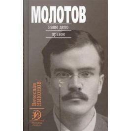 Никонов В. Молотов. Наше дело правое. В 2-х томах (комплект из 2-х книг в упаковке)