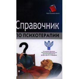 Васильев А. Справочник по психотерапии