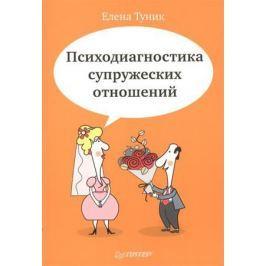 Туник Е. Психодиагностика супружеских отношений