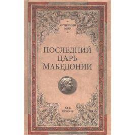 Елисеев М. Последний царь Македонии
