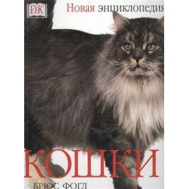 Фогл Б. Кошки Новая энциклопедия
