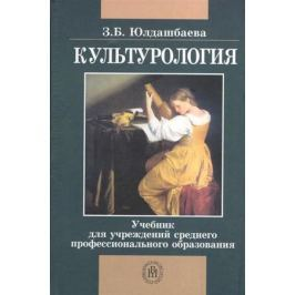 Юлдашбаева З. Культурология. Издание второе, исправленное и дополненное