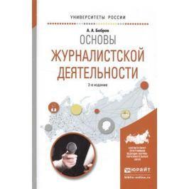 Бобров А. Основы журналистской деятельности