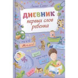 Савко Л. Дневник первых слов ребенка