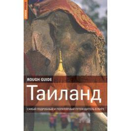 Грэй П., Ридоут Л. Таиланд Самый подробный и поп. путеводитель в мире