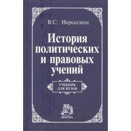 Нерсесянц В. История политических и правовых учений