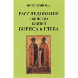 Новицкий И. Расследование убийства князей Бориса и Глеба