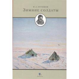 Зотиков И. Зимние солдаты