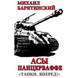 Барятинский М. Асы Панцерваффе.