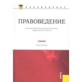 Малько А. (ред.) Правоведение. Учебник. Пятое издание, стереотипное