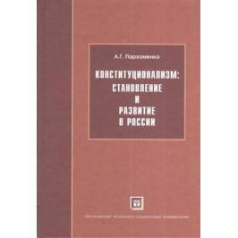 Пархоменко А. Конституционализм: становление и развитие в России