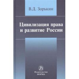 Зорькин В. Цивилизация права и развитие России