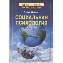Майерс Д. Социальная психология Майерс